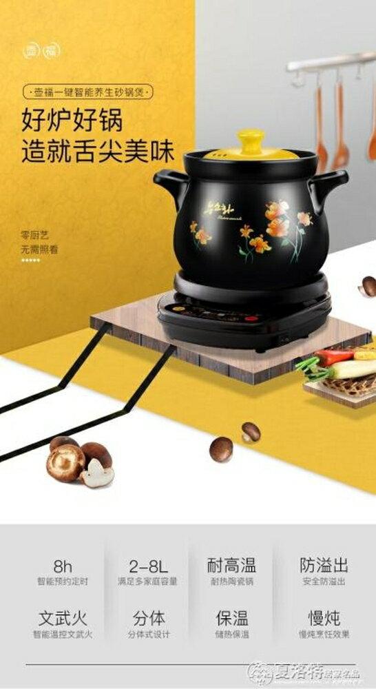 HF/壺福 FTS-80N全自動電燉鍋2-3-4人煲湯煮粥熬粥陶瓷電砂鍋家用 夏洛特 夏洛特居家名品