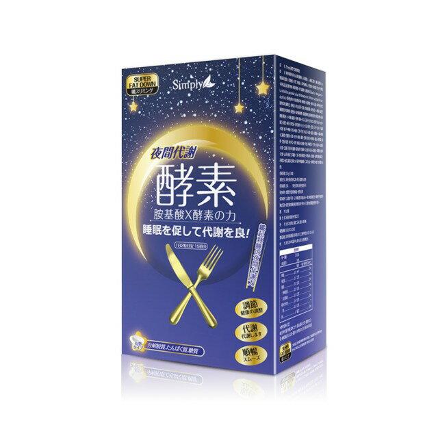 【小資屋】Simply夜間代謝酵素錠(30錠/盒)效期:2020.2.9