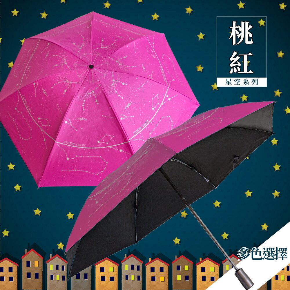 星空圖反向自動折傘-桃紅 久大傘業 反向傘 抗UV 超潑水 (12色可選)