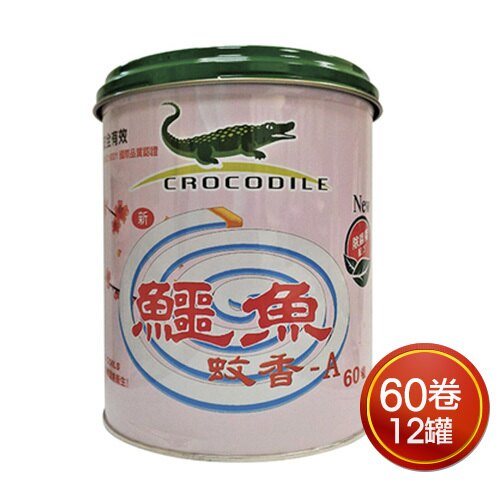 ★免運★鱷魚 蚊香(60卷*12罐) [大買家] 1