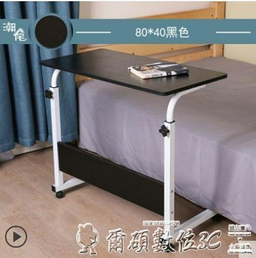 電腦桌懶人桌臺式家用床上書桌簡約小桌子簡易折疊桌可移動床邊桌LX 清涼一夏特價