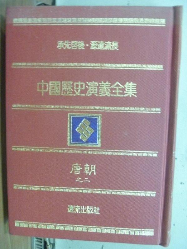 【書寶二手書T9/歷史_JCB】中國歷史演義全集_唐朝之二