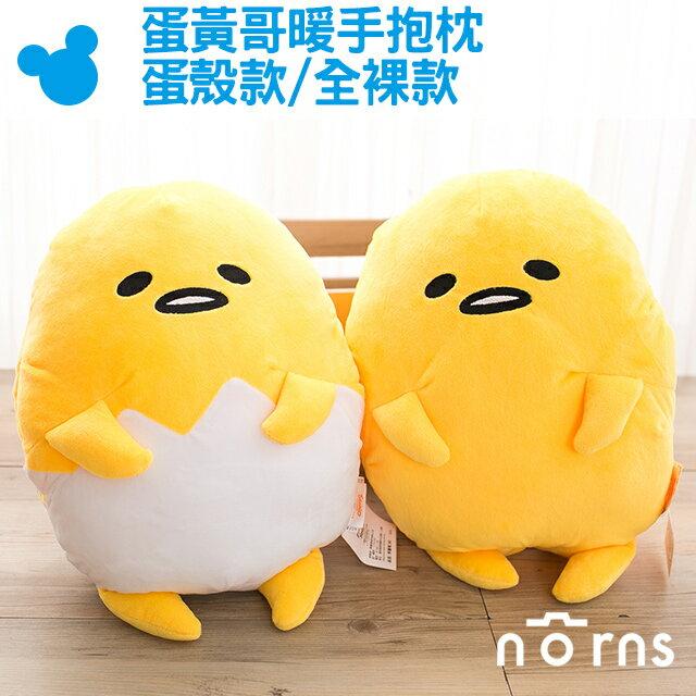 NORNS 【暖手抱枕(蛋黃哥-蛋殼款&全裸款)】三麗鷗 Sanrio 玩偶 娃娃