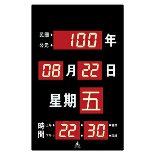 【鋒寶 電子日曆】FB-5678 電子鐘/數字時鐘/萬年曆/時鐘/LED高級環保電腦萬年曆
