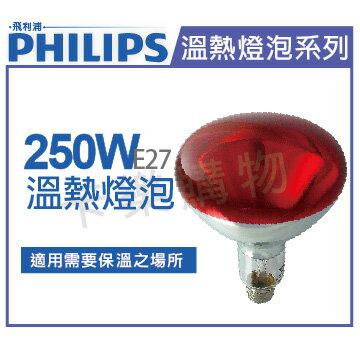 PHILIPS 飛利浦 250W 220V E27 紅外線溫熱燈泡(紅面)  PH070008