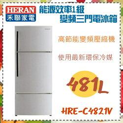 【HERAN禾聯】481L變頻三門電冰箱 高節能變頻壓縮機《HRE-C4821V》能源效率1級