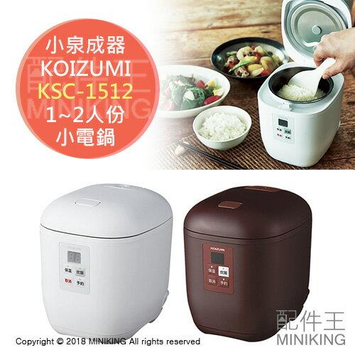 【配件王】日本代購 KOIZUMI 小泉成器 KSC-1512 電鍋 小電鍋 1~2人份 20分炊飯 白色 棕色