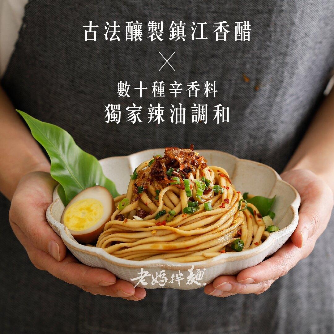 【老媽拌麵】酸辣拌麵  (4份入/袋) A-lin強力代言 麻辣拌醬/乾麵/乾拌麵/明星代言