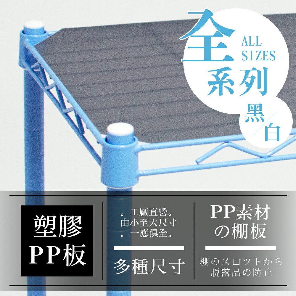 墊板 / PP板 / 層架配件【配件類】超實用層架網片專用PP塑膠板_單入 兩色可選 dayneeds 0