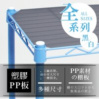 墊板 配件 實用層架網片專用 塑膠板