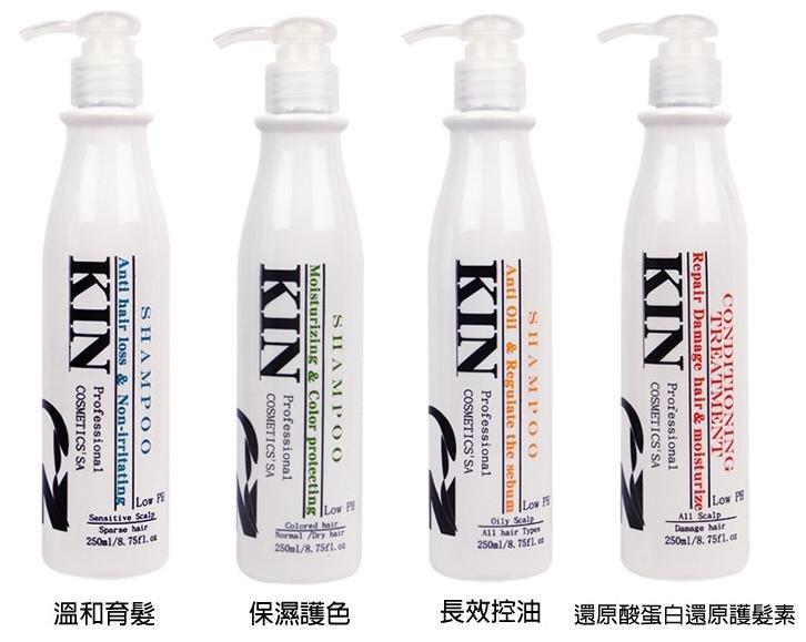 KIN 卡碧絲 還原酸蛋白長效控油洗髮精 保濕護色 溫和育髮 還原護髮素 250ML ~四