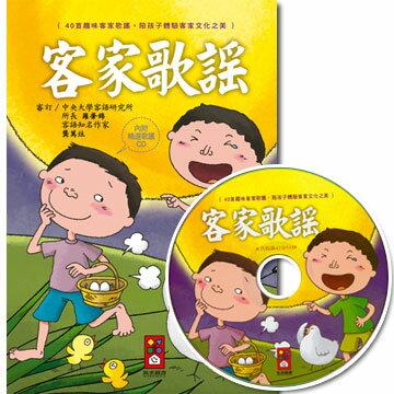 ~風車圖書~客家歌謠 1書1CD 10140071