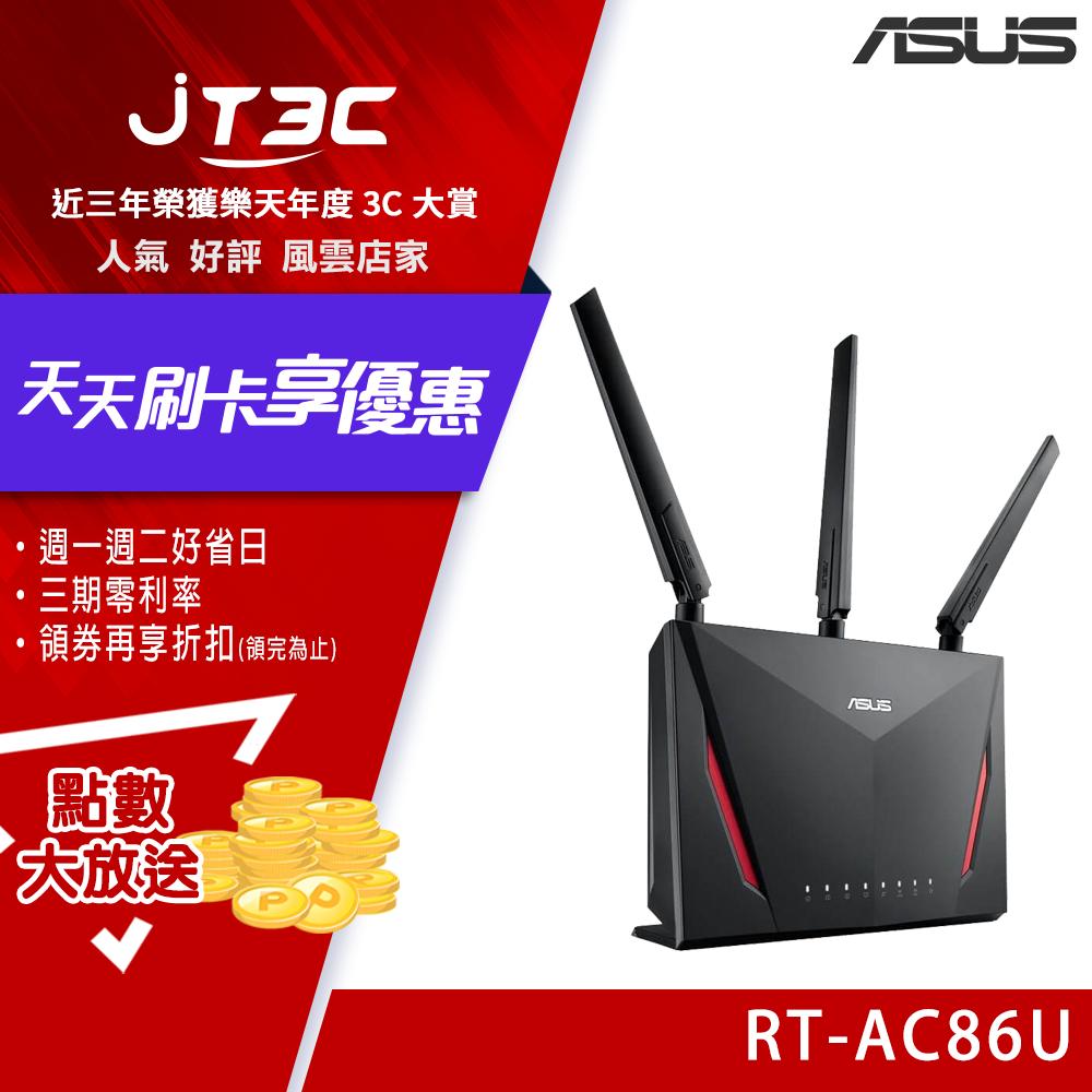 【最高13%回饋+店家最高10%回饋】ASUS 華碩 RT-AC86U AC2900 Ai Mesh 雙頻WiFi無線Gigabit 電競路由器(分享器)