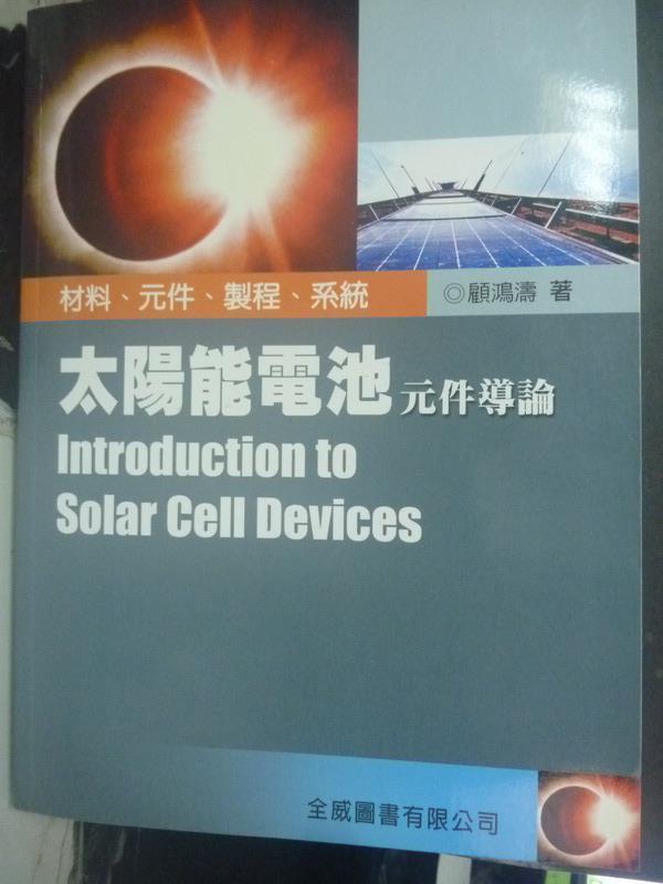 ~書寶 書T1/大學理工醫_YEJ~太陽能電池元件導論:材料、元件、製程、系統_顧鴻濤