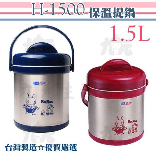 【九元生活百貨】三光牌 H-1500 保溫提鍋/1.5L #304不鏽鋼 燜燒鍋 台灣製造
