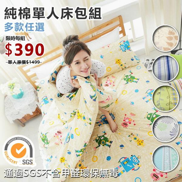 [SN]※限時下殺↘【多款任選】特級天然100%純棉3.5*6.2尺單人床包+枕套二件組(不含被套)-台灣製