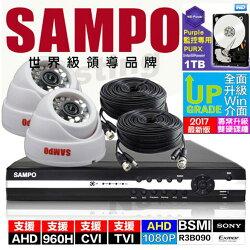 【SAMPO聲寶】SONY晶片4路4聲1080P遠端網路DVR半球型監控系統組(雙鏡組)