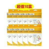 心安怡 拋棄式母乳貯存袋 210ml(30入裝) -10盒 0