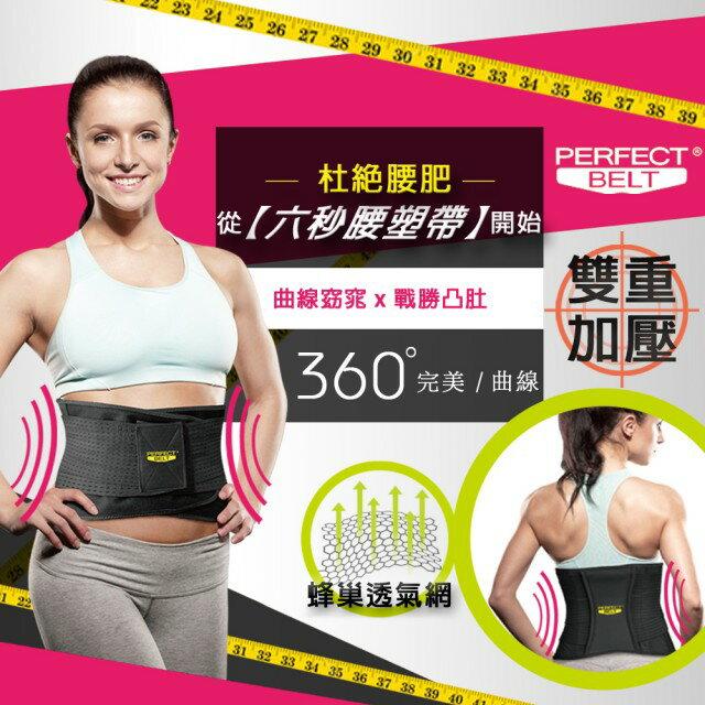 【Perfect Belt】雙重加壓塑身衣 塑腰 束腹 防駝背 六秒爆汗腰塑帶 - 限時優惠好康折扣