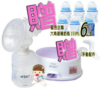 AVENT新安怡SCF332輕乳感單邊電動吸乳器+贈手動配件+贈藍色企鵝10179寬口玻璃奶瓶150ML6支