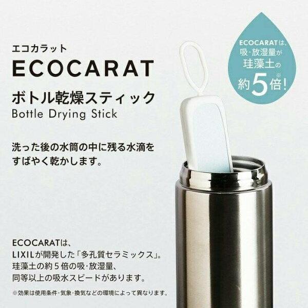 MARNAECOCARAT保溫瓶乾燥棒