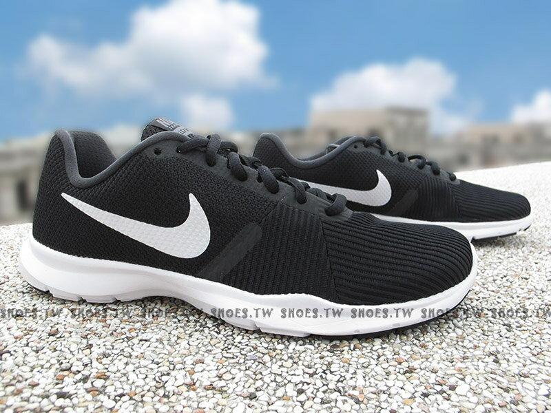 Shoestw【881863-001】NIKE WMNS FLEX BIJOUX 慢跑訓練鞋 黑白 線條 女款