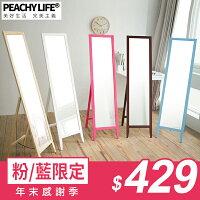鏡子 立鏡 全身鏡 松木 完美主義樂天