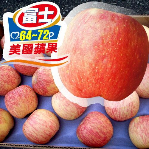 築地一番鮮:【築地一番鮮】美國華盛頓富士蘋果20kg64-72顆