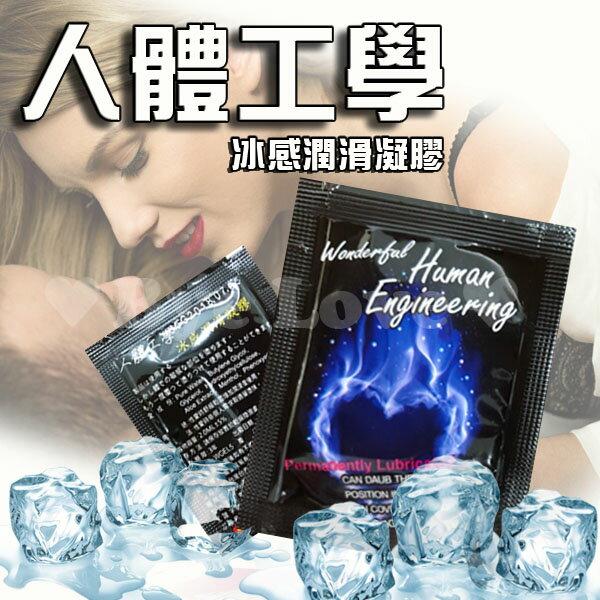 [漫朵拉情趣用品]冰感潤滑凝膠 - 隨身包2.0ml DM-9172414