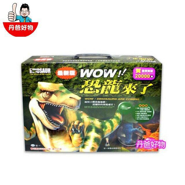 【世一】WOW!恐龍來了(Q0550-1) 新版(附有26隻恐龍)