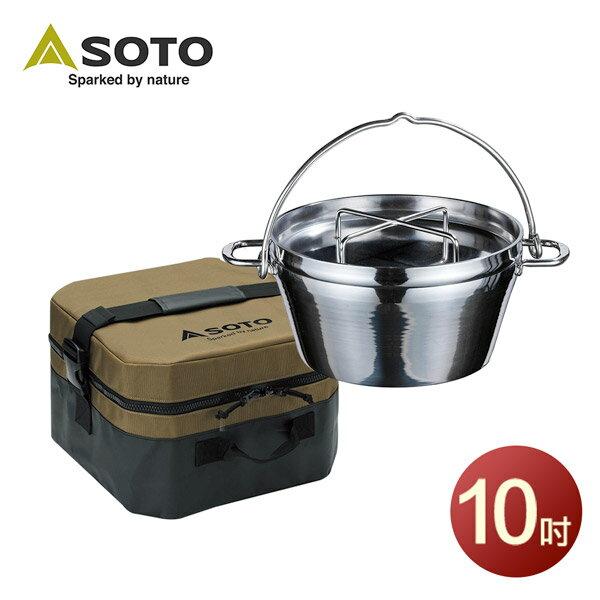 不鏽鋼悶燒保溫SOTO10吋不鏽鋼荷蘭鍋保溫悶燒調理組ST-910ME