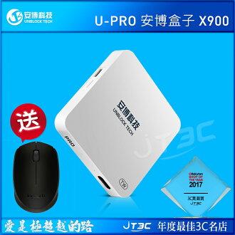 【點數最高16%+最高折80元】安博盒子 X900 PRO 《送羅技無線滑鼠》《ROOT 版本》台灣版公司貨