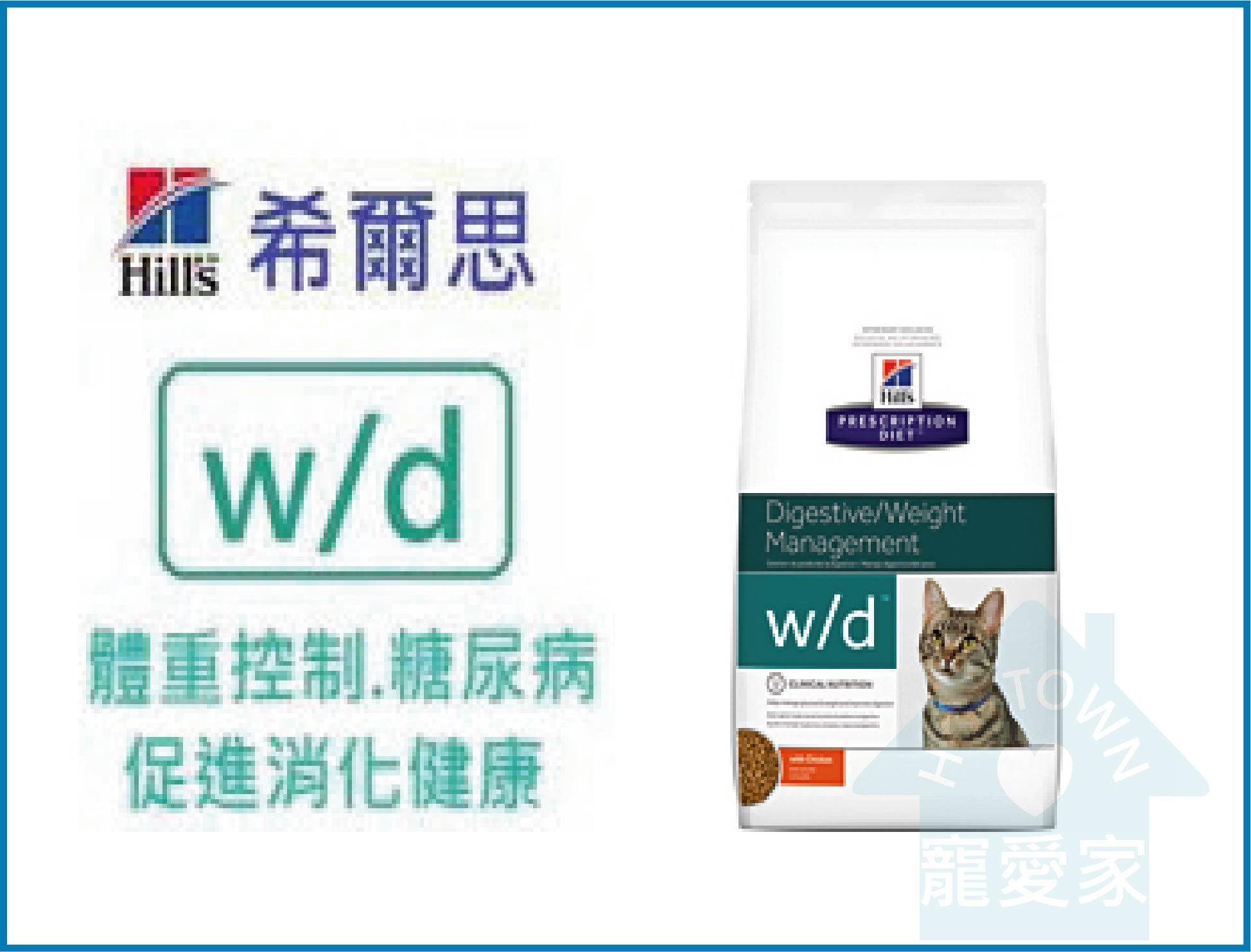 寵愛家寵物生活館 ☆寵愛家☆Hills希爾思處方 消化管理 【w/ d】貓飼料