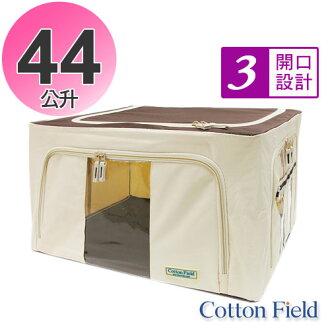 【禾風】三開式防塵摺疊收納箱44公升