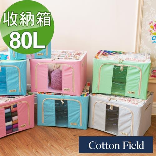 【尼克】防塵摺疊收納箱-80公升(6款可選)