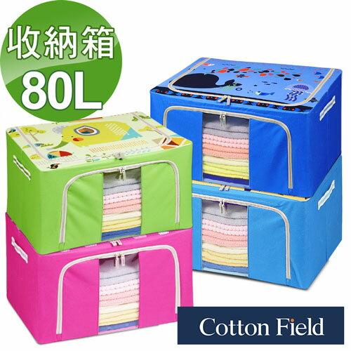 【童趣】防塵摺疊收納箱-80公升(4款可選)