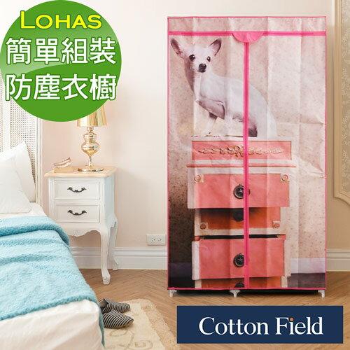 【吉娃娃】旺旺簡易組裝防塵衣櫥