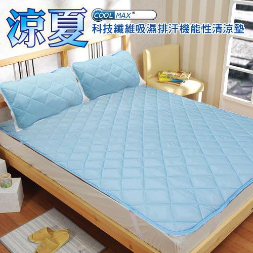 COOLMAX 【涼夏】科技纖維吸濕排汗機能性保潔墊-雙人