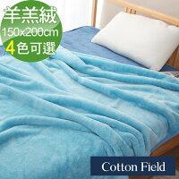 夏日寢具 涼感涼被到【雙人羊羔絨】超細纖維超柔暖隨意毯-粉藍色就在棉花田傢飾推薦夏日寢具 涼感涼被