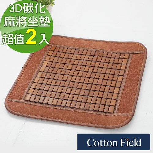 【香榭】碳化麻將竹坐墊(二件組)