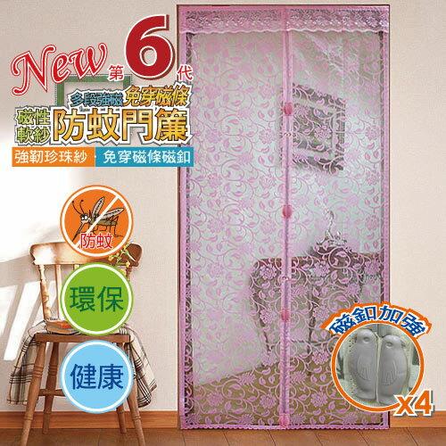 【夏夜】4段式磁釦超細網花卉防蚊門簾-粉紅色