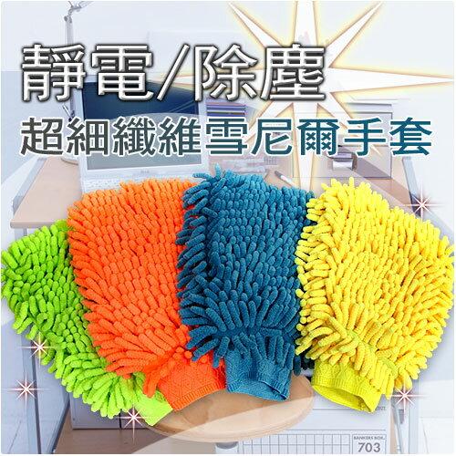 PARK AVENUE【晶亮】超細纖維雪尼爾除塵手套-超值2件組