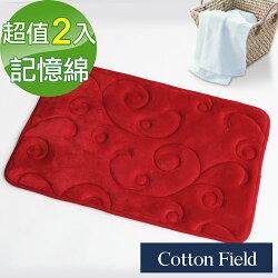 【維也娜】舒壓記憶綿吸水防滑踏墊-紅色(二件組)