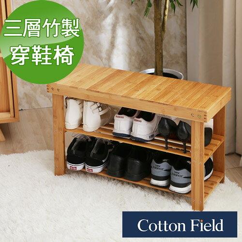 【瑪索】多功能竹製三層鞋架穿鞋椅