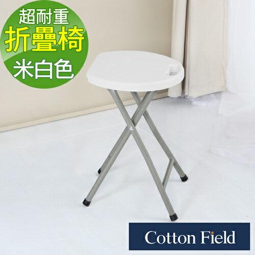 【海爾】多功能加強型耐重折疊椅-米白色