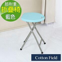 【海爾】多功能加強型耐重折疊椅-藍色