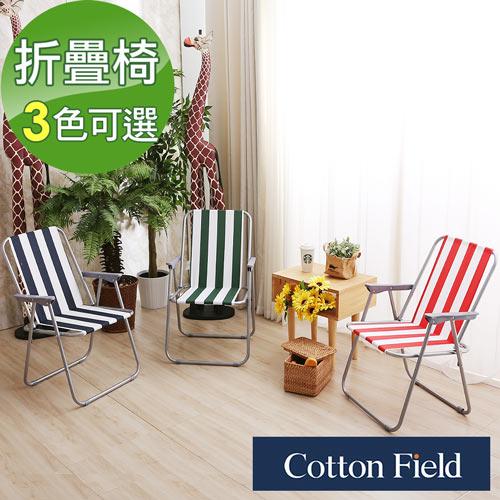 【貝斯特】條紋休閒折疊椅-3色可選
