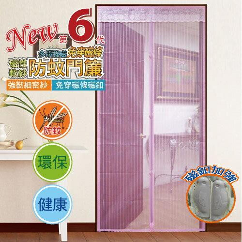 ~雙磁~加強版~4段式免穿磁條超細網防蚊門簾~粉紅色