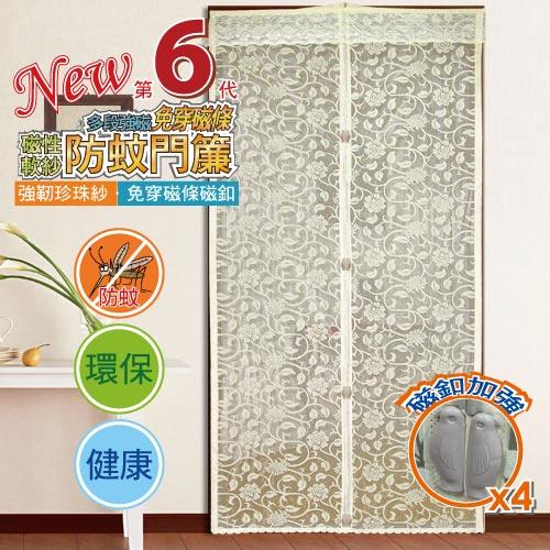 【夏夜】4段式磁釦超細網花卉防蚊門簾-米黃色