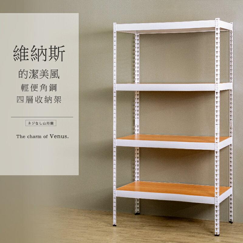 【 dayneeds 】90x45x180cm維納斯的潔美風輕巧角鋼四層收納架/倉庫架
